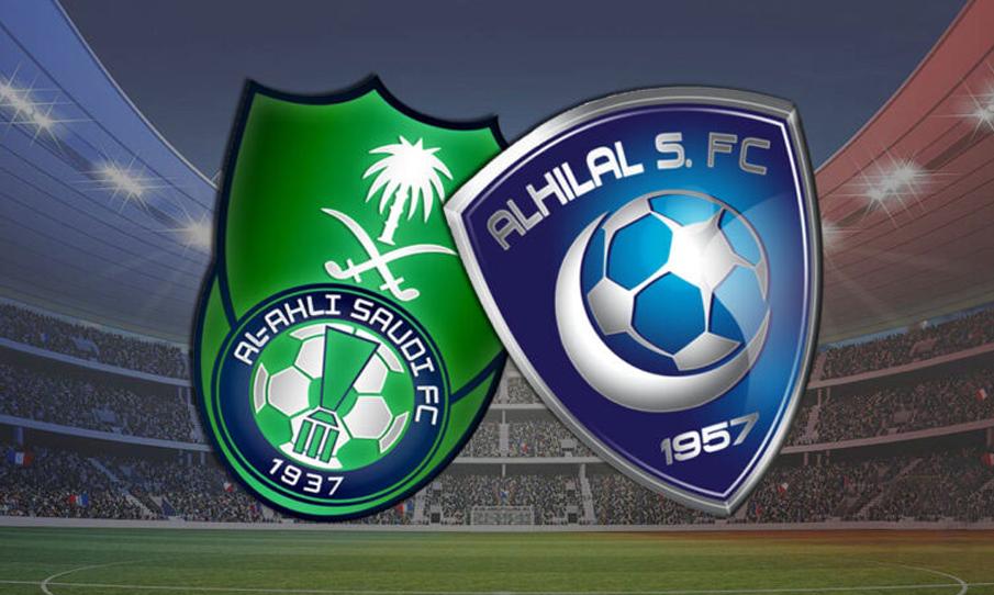 بث مباشر مباراة الهلال والاهلي الدوري السعودي