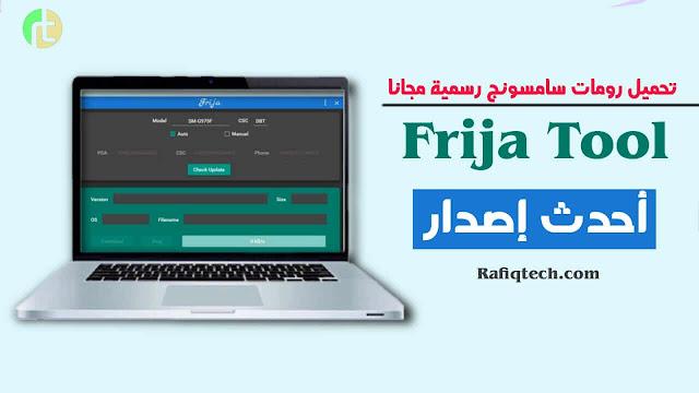 كيفية تنزيل وتثبيت أحدث أداة Frija Tool | تحميل أحدث رومات سامسونج الرسمية مجانا