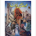 Aurat Iblees Aur Khuda Download Pdf