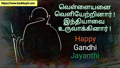 Gandhi Jayanthi Wishes and Quotes in tamil, Happy Gandhi Jayanthi tamil, Gandhi Jayanthi Wishes and Quotes, Mahathma gandhi quotes tamil, Gandhi Jayanthi Wishes and Quotes tamil, Gandhi Jayanthi wishes, Gandhi jayanthi quotes, காந்தி ஜெயந்தி வாழ்த்துக்கள்