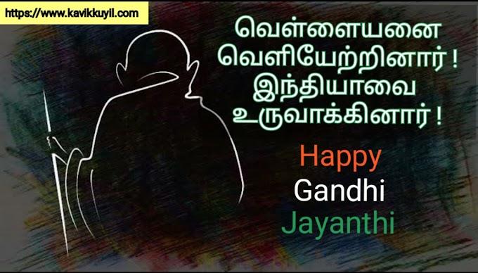 Gandhi Jayanthi Quotes and Wishes in Tamil || காந்தி ஜெயந்தி வாழ்த்துக்கள்