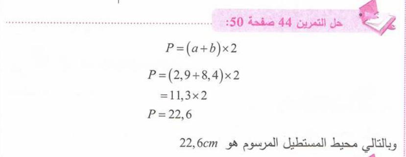 حل تمرين 44 صفحة 50 رياضيات للسنة الأولى متوسط الجيل الثاني