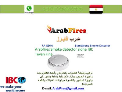 Arabfires Smoke detector alone IBC tiwan fine warranty