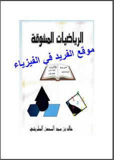 تحميل كتاب الرياضيات المشوقة ـ خالد الطريقي pdf، كتب الحساب الذهني ، ألغاز الرياضيات، المسابقات الذهنية في الرياضيات pdf