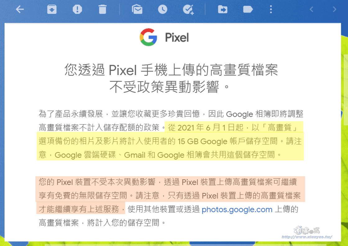 Google調整儲存空間政策