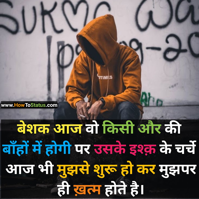 Heart touching status Hindi