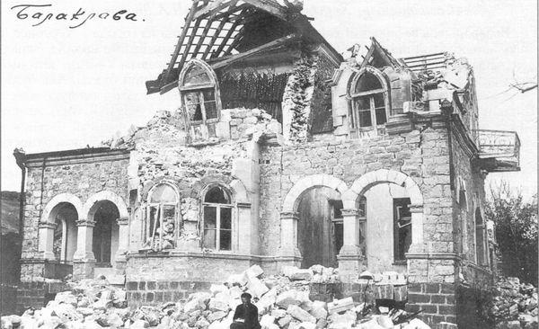 Дом в Балаклаве, разрушенный землетрясением