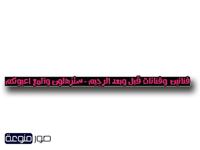 صور فنانين وفنانات عرب قبل وبعد الرجيم