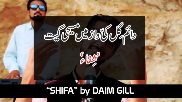 Asaan Laini Ay Shifa Christian Video Geet - Daim Gill - ISAAC TV geet