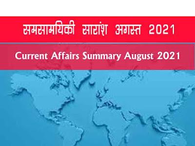 अगस्त  2021 समसामयिकी  सार  August 2021 Current Affair Summary in Hindi