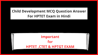 Child Development MCQ Question Answer  For HPTET Exam in Hindi
