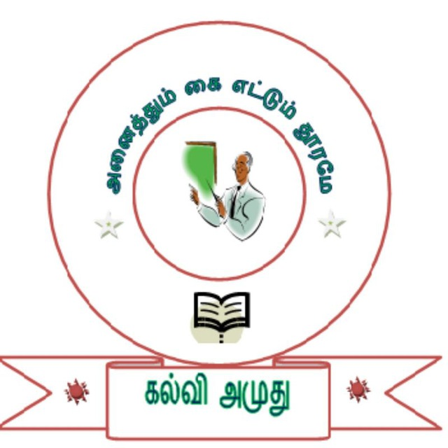 KALVIAMUTHU EDUCATIONAL NEWS DAILY UPDATED - CLICK HERE