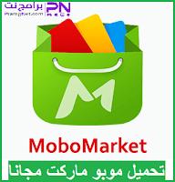 تحميل برنامج موبو ماركت مجانا