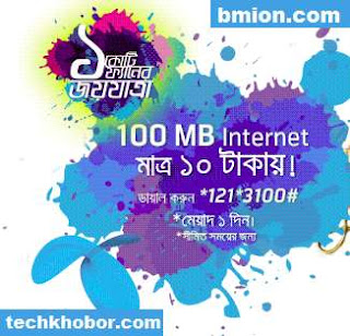 GP-100MB-1Day-10Tk-10Million-Facebook-Fans-Celebration-of-Grameenphone