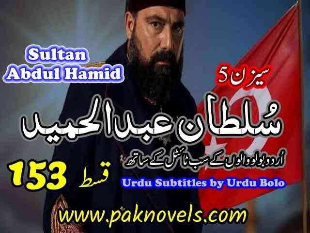 Sultan Abdul Hamid Episode 153 English & Urdu Subtitled