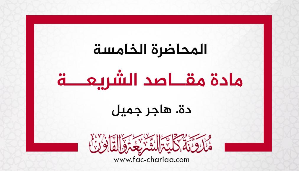 المحاضرة الخامسة في مادة مقاصد الشريعة دة.هاجر جميل