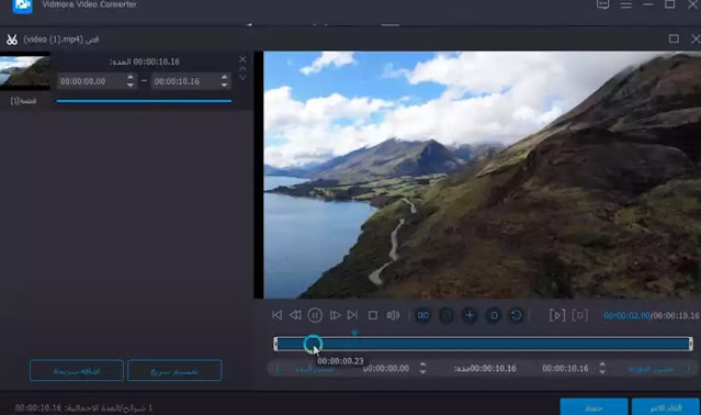 تحميل أفضل برنامج Video Converter للكمبيوتر محول صيغ مجاني الفيديو الصوت و الصور