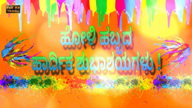 Holi Messages in Kannada