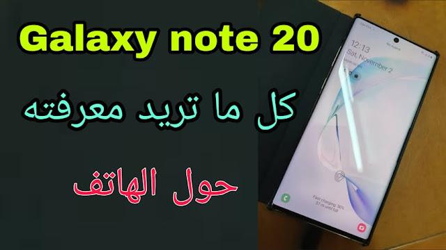 سامسونج Galaxy Note 20