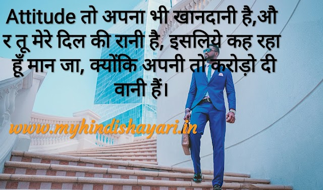 hindi attitude shayari | attitude shayari for boy