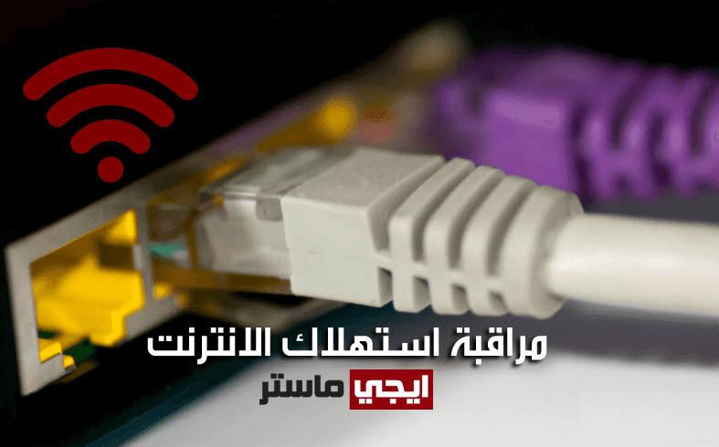 كيفية مراقبة استهلاك الانترنت على الكمبيوتر
