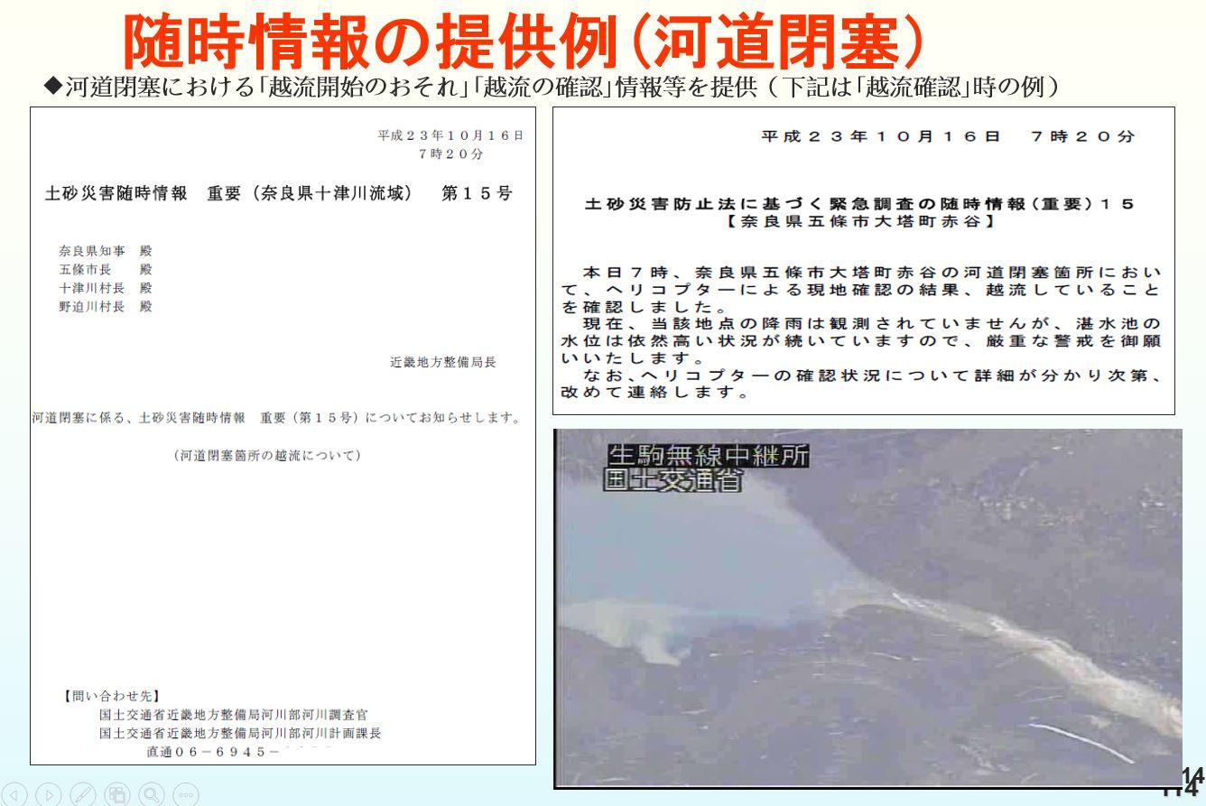 京都 府 河川 防災 情報