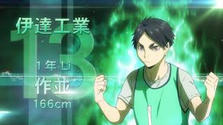 Hellominju.com : ハイキュー!! アニメ 4期 伊達工業高校 リベロ 『作並浩輔 (CV.寺島惇太 )』 | Sakunami Kōsuke | Haikyū!! DATE TECH | Hello Anime !