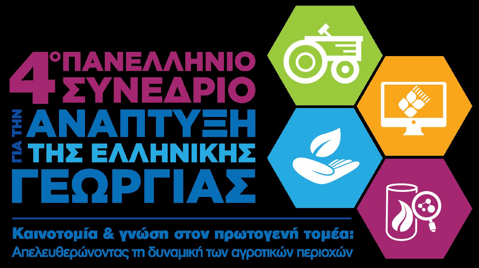 4ο ΠΑΝΕΛΛΗΝΙΟ ΣΥΝΕΔΡΙΟ για την Ανάπτυξη της Ελληνικής Γεωργίας από την GAIA ΕΠΙΧΕΙΡΕΙΝ