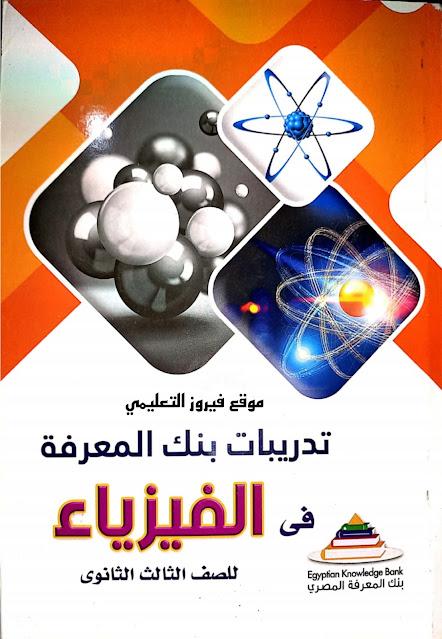 تحميل كتاب بنك المعرفة مراجعة نهائية في الفيزياء للصف الثالث الثانوي 2021