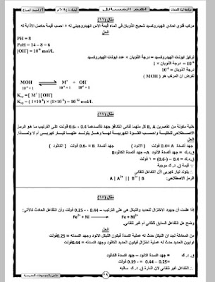 مذكرة مراجعه ليلة الامتحان ( مادة  الكيمياء ) لطلاب ثانوى عام