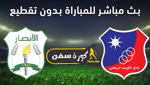 موعد مباراة الكويت والانصار بث مباشر بتاريخ 10-02-2020 كاس الاتحاد الاسيوى