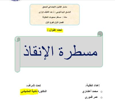 بحث تحت عنوان مسطرة الإنقاذ بصيغة PDF