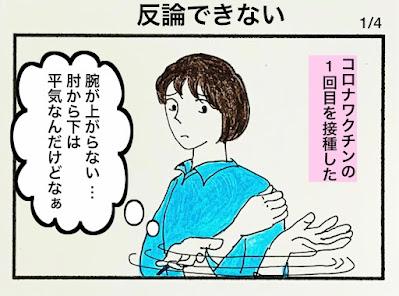 コロナワクチンの副反応