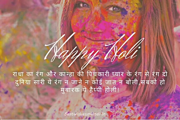 best happy holi msg quotes wishes 2020