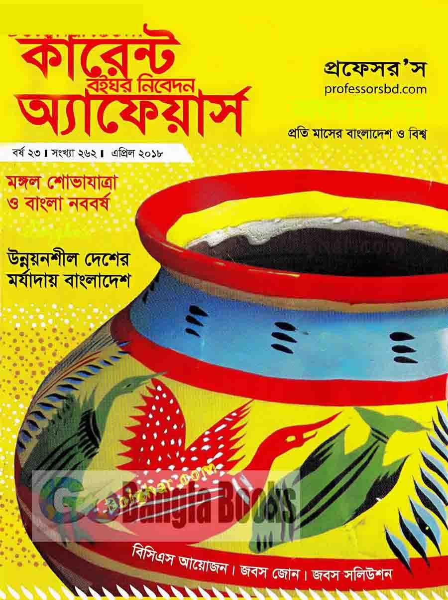 General Knowledge Bangla Pdf