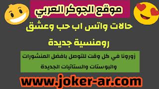 حالات واتس اب حب وعشق رومنسية جديدة - الجوكر العربي