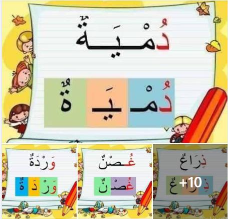 دفتر تعلم القراءة بالمقاطع الصوتية للصف الأول