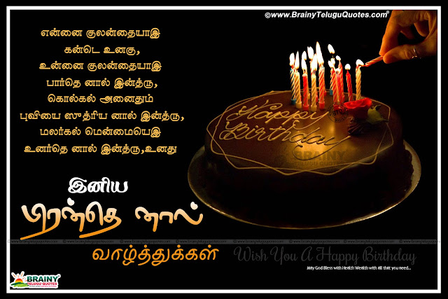 birthday wishes in tamil for brother,birthday wishes in tamil for sister,birthday wishes in tamil for lover,birthday wishes in tamil images,birthday wishes in tamil for husband,Latest Birthday Wishes quotes in tamil, Pirantanal Valthukkal in Tamil, Tamil birthday messages for sister, birthday Day Tamil greetings for Brother, Happy Birthday Wishes Quotes in Tamil for Wife