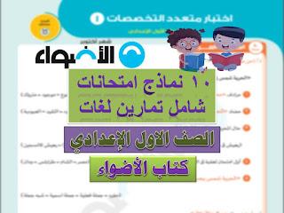 10 نماذج امتحانات من كتاب الاضواء الصف الاول الإعدادى + تمارين لغات  Grade 7 - Al.Adwaa Multidisciplinary Exams