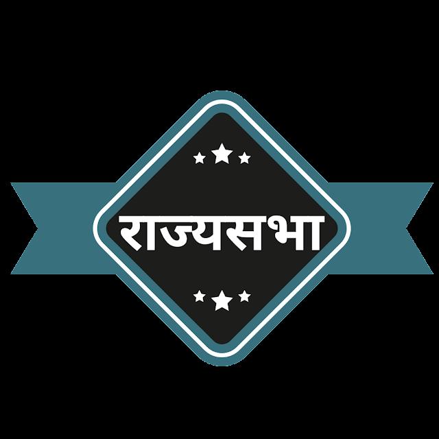 Quiz No. - 120 | राज्यसभा से संबंधित सामान्य ज्ञान। Rajyasabha GK