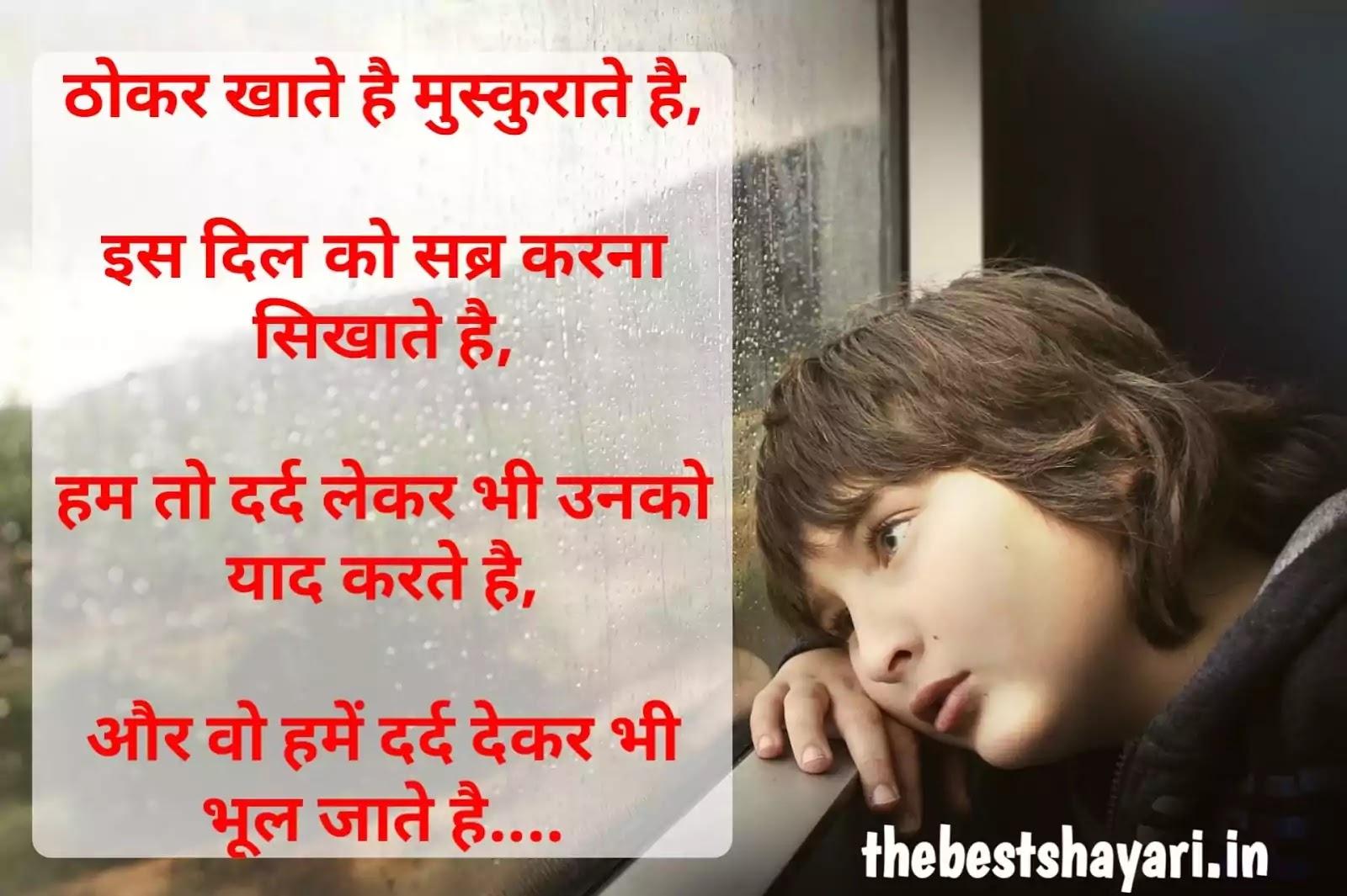 Dard shayari Hindi me