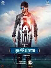 Dikkiloona (2021) HDRip Tamil Full Movie Watch Online Free