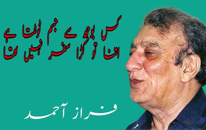 Kis Bojh Sy Jism Totta Hy , Ahmed Faraz Poetry