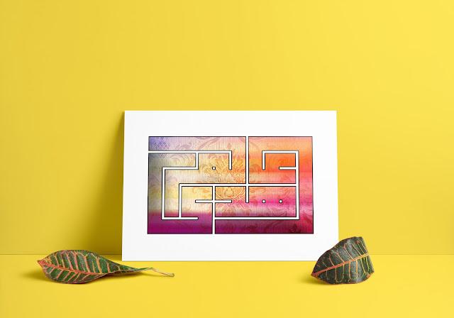 إسم (عالم هدى) من تصميمي بالخط الكوفي المربع
