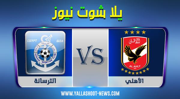 نتيجة مباراة الأهلي والترسانة اليوم في كأس مصر