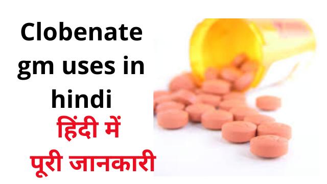 clobenate gm uses in hindi