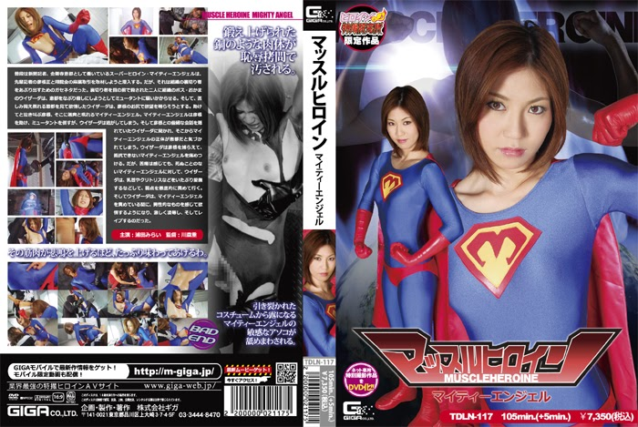 TDLN-117 [On Sale at Heroine Tokusatsu Stores and Available Online] Muscle Heroine Mighty Angel