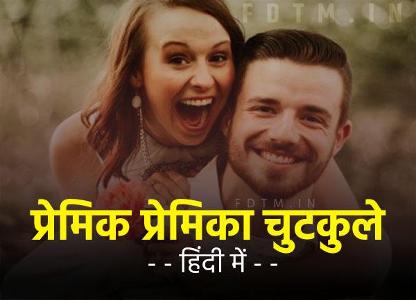 Girlfriend & Boyfriend Jokes in Hindi