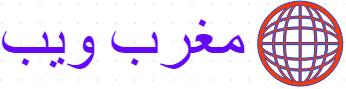 مدونة مغرب ويب