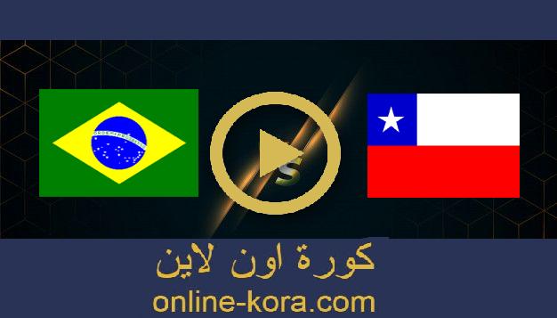 مشاهدة مباراة تشيلي والبرازيل بث مباشر3-09-2021 تصفيات كأس العالم
